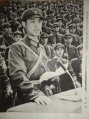 中国摄影(1976年第5期)