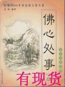 佛心处事 禅机126佛理(国人心智丛书)