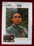 4开宣传画:一代伟人毛泽东2(毛泽东在上海)