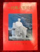 4开宣传画:一代伟人毛泽东封面