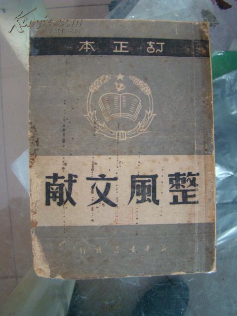 1949年红色文献----《整风文献》