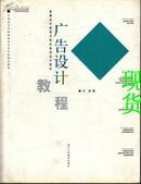 广告设计教程 新概念中国美术院校视觉设计教材 中国美术学院视觉传达设计系指定教材