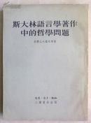斯大林语言学著作中的哲学问题