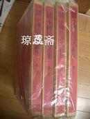 歐美收藏 中國法書名跡集  4冊全 1981年 絕版多年