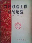 农村政治工作经验选编-第一辑,32开,1965年一版一印