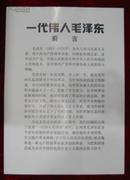 4开宣传画:一代伟人毛泽东前言