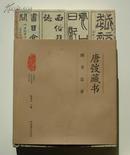唐弢藏书 图书总录 中国现代文学馆馆藏珍品大系 书目卷 2010年初版