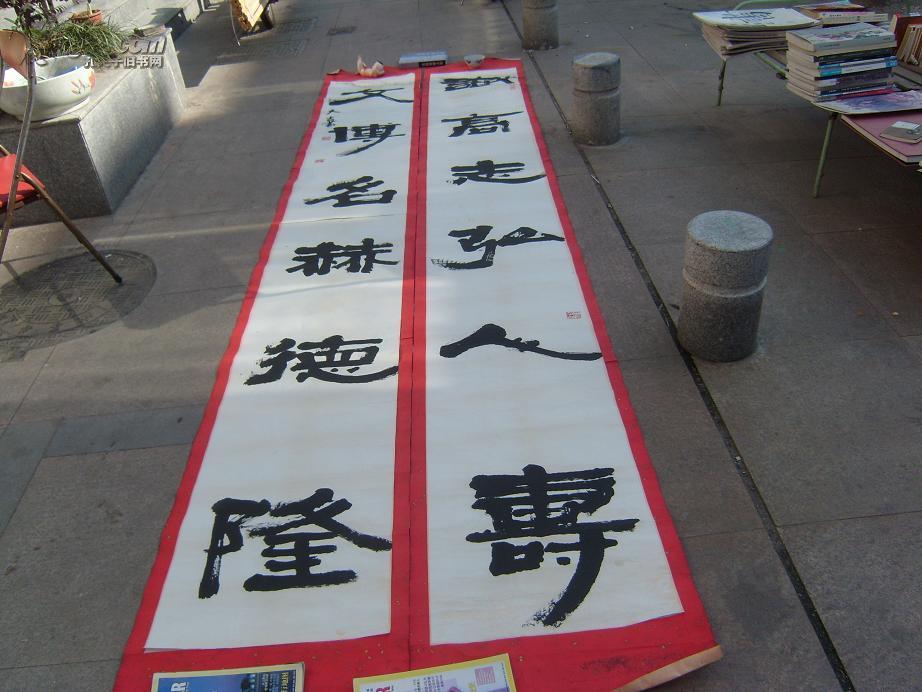 """""""识高志弘人专,文博名赫德隆""""(著名书法家,大吉(吉人)书;350*47厘米*2。隶书对联)放在消防栓柜台上了"""