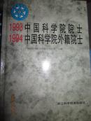 1993中国科学院院士 1994中国科学院外籍院士【精装】