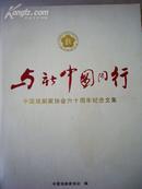 与新中国同行——中国戏剧家协会六十周年纪念文集