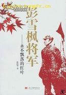 彭雪枫将军-永不飘落的红叶