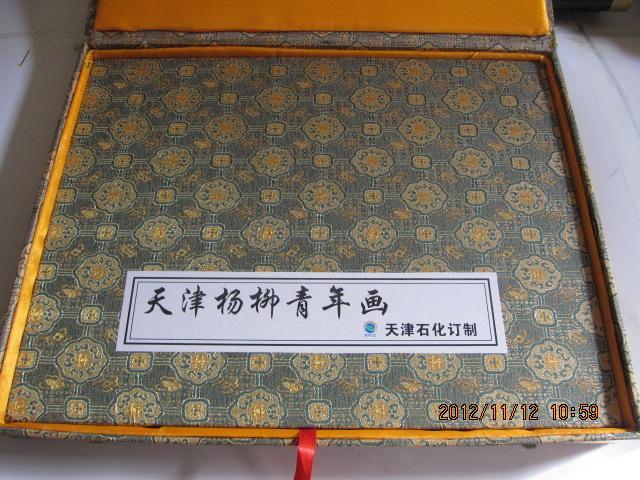 《娃娃图》天津杨柳青年画- 木板年画精品 8开册页 3张全木版年画 特漂亮