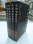 中国戏曲发展史(全4卷)