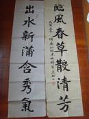 著名诗人·书法家 傅展 墨迹/对联一幅(书法/竖幅)规格33/130厘米/带证书一本(见图)【名人墨迹】