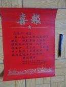 76年武汉市桥口区颁发给肖金桃在革命大批判运动中先进工作者的喜报一张 8开大小