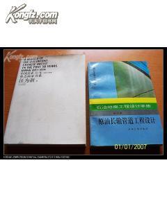 石油地面工程设计手册 第七册 通用工程设计(下册,馆藏)