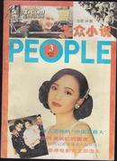 大众小说1993年3总第39期