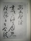 明祝允明草书前后赤壁赋(1979年初版、8开,库存10品,难得)