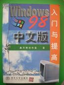 WINDOWS98中文版——入门与提高