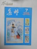集邮1985-7(总第189期)