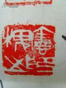 """孟宪槐(笔名弱木):书法:郑板桥《竹石》(孟宪槐,笔名弱木,现年66岁,江苏铜山人,现为徐州市老年书画协会会员,中国书画家协会会员,东方艺术研究院客座教授,作品曾获首届画圣吴道子美术馆当代中国书画名家大赛银奖,第三届当代中国文人书画艺术北京邀请展金奖,第一届""""洛阳杯""""中韩书画家作品大赛金奖等。)-38"""