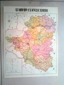 山西省县市地图系列-----80年代旧图-------单面图---《平顺县行政区划图》-------虒人荣誉珍藏