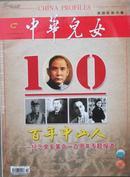 中华儿女2011年第19期【总314期】--纪念辛亥革命一百周年专题报道 期5