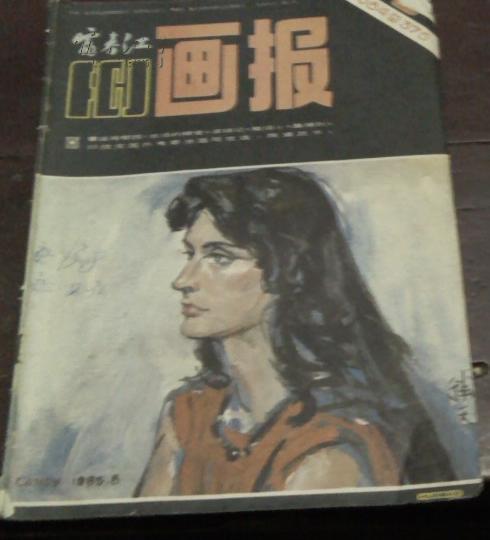 富春江画报1984年第5期:围魏救赵、复活、一个老人的自白、滚球记、画理与画法--