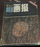 富春江画报1984年第一期:列宁、以革命的名义、潘安之死、泰戈尔、茉莉、原上草--