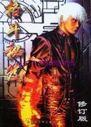 格斗秘笈修订版98年电子游戏与电脑游戏工作室编绝版8-9成新WM