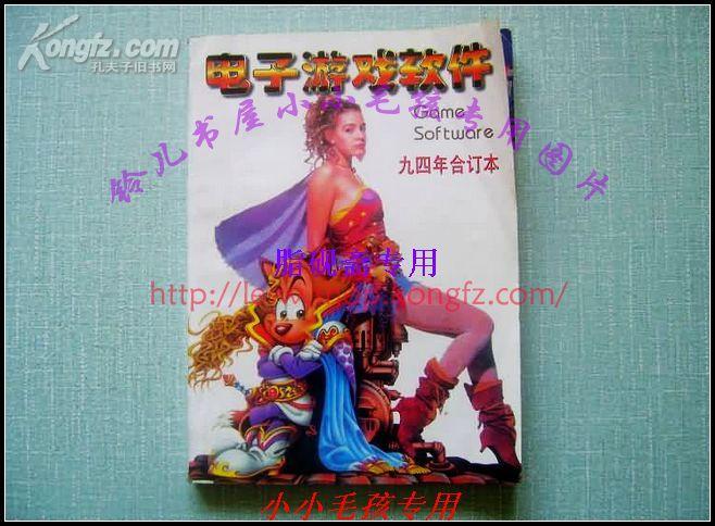 电子游戏软件94年合订本(含电子游戏软件创刊号)-8成新 WM