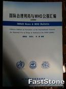 国际合理用药与WHO公报汇编 2009