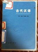 古代汉语  馆藏