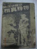 中国法西斯特务真相·山东新华书店·1948年6月一版一印·是为此书最早版本