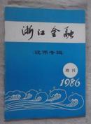 浙江金融(钱币专辑) 1986年增刊:浙江省钱币学会成立大会