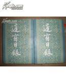 蓬窗日录(上下册、85年一版一印)