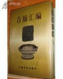 古籀汇编(精装)98年初版初印