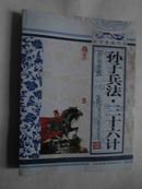 国学典藏书系:孙子兵法 三十六计