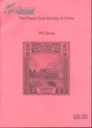 中国包裹邮票研究(原版)