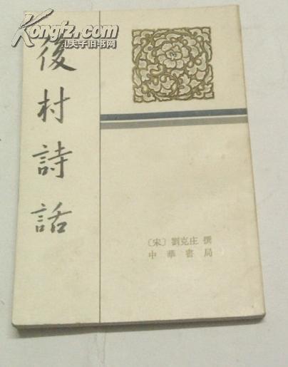 <后村诗话> 繁体竖排1983年中华书局1版1次 宋]刘克庄 撰 王秀梅 点校