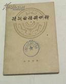 诗词曲语辞例释 王瑛 中华书局 1980年一版一印
