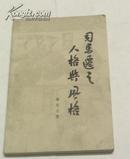 【司马迁之人格与风格】李长之 著 生活·读书·新知三联书店 84年一版一印 品佳