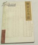 聊斋艺术谈 薄子涛 中国文联出版公司 1987年一版一印 品好!