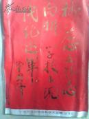 华国锋题词  广西壮族自治区科学大会赠 有透明护代