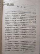 靖江县中学五十周年校庆纪念册1941-1991(精)【封面题签:钱亦农。内容丰富,颇具纪念、收藏价值!无章无字非馆藏。】