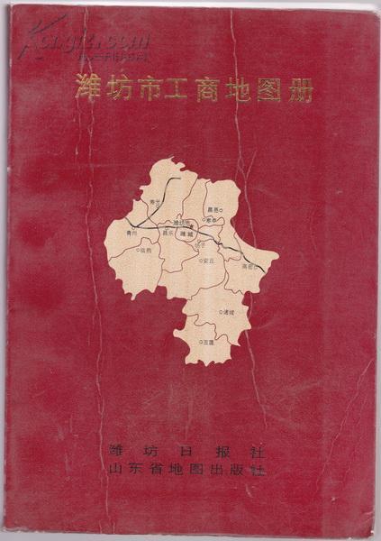 潍坊市工商地图册 (有图片)