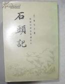 石头记(全六册 据苏联科学院东方学院馆藏清代钞本。 影印本)