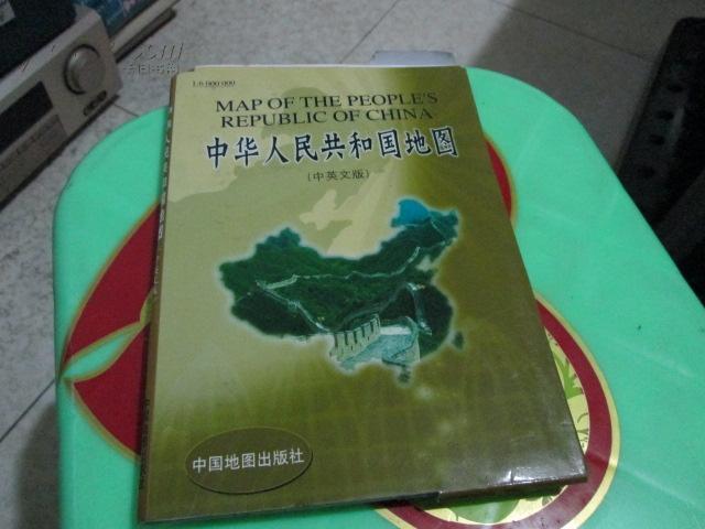 中華人民共和國地圖【中英文版】1:6000 000有包裝  16-4號