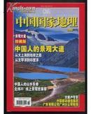 中国国家地理2006年特刊,中国人的景观大道