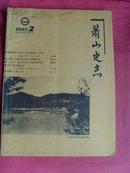 【萧山历史书籍】《萧山史志》2007.2总第19期——(萧山寺庙与山水·地名文化 )